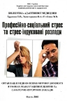 Професійно-соціальний стрес та стрес-індуковані розлади