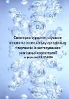 Санаторно-курортне лікування хворих на ессенціальну артеріальну гіпертензію із застосуванням зовнішньої озонотерапії