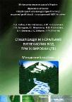 Стабілізація мінеральних вуглекислих вод при їх виробництві