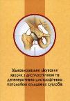 Відновлювальне лікування хворих з диспластичною та дегенеративно-дистрофічною патологією кульшових суглобів