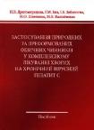 Посібники/ Пособия/ Aids
