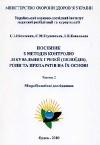 Посібник з методів контролю лікувальних грязей (пелоїдів), ропи та препаратів на їх основі. Частина 2. Мікробіологічні дослідження