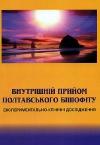 Внутрішній прийом Полтавського бішофіту