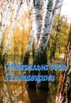 Мінеральні води Полтавщини