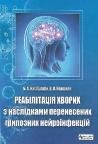 Реабілітація хворих з наслідками перенесених грипозних нейроінфекцій