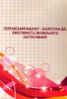 Полтавський бішофіт - біологічна дія, ефективність лікуваль¬ного застосування
