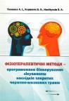 Фізіотерапевтичні методи - програмоване біокерування лікуванням наслідків закритих черепно-мозкових травм