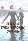 Лечебные грязи (пелоиды) Украины. Ч. 2.