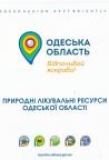 Природні лікувальні ресурси Одеської області