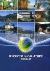 Курорти та санаторії України (науково-практичний довідник)